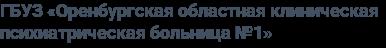ГБУЗ «Оренбургская областная клиническая психиатрическая больница №1»